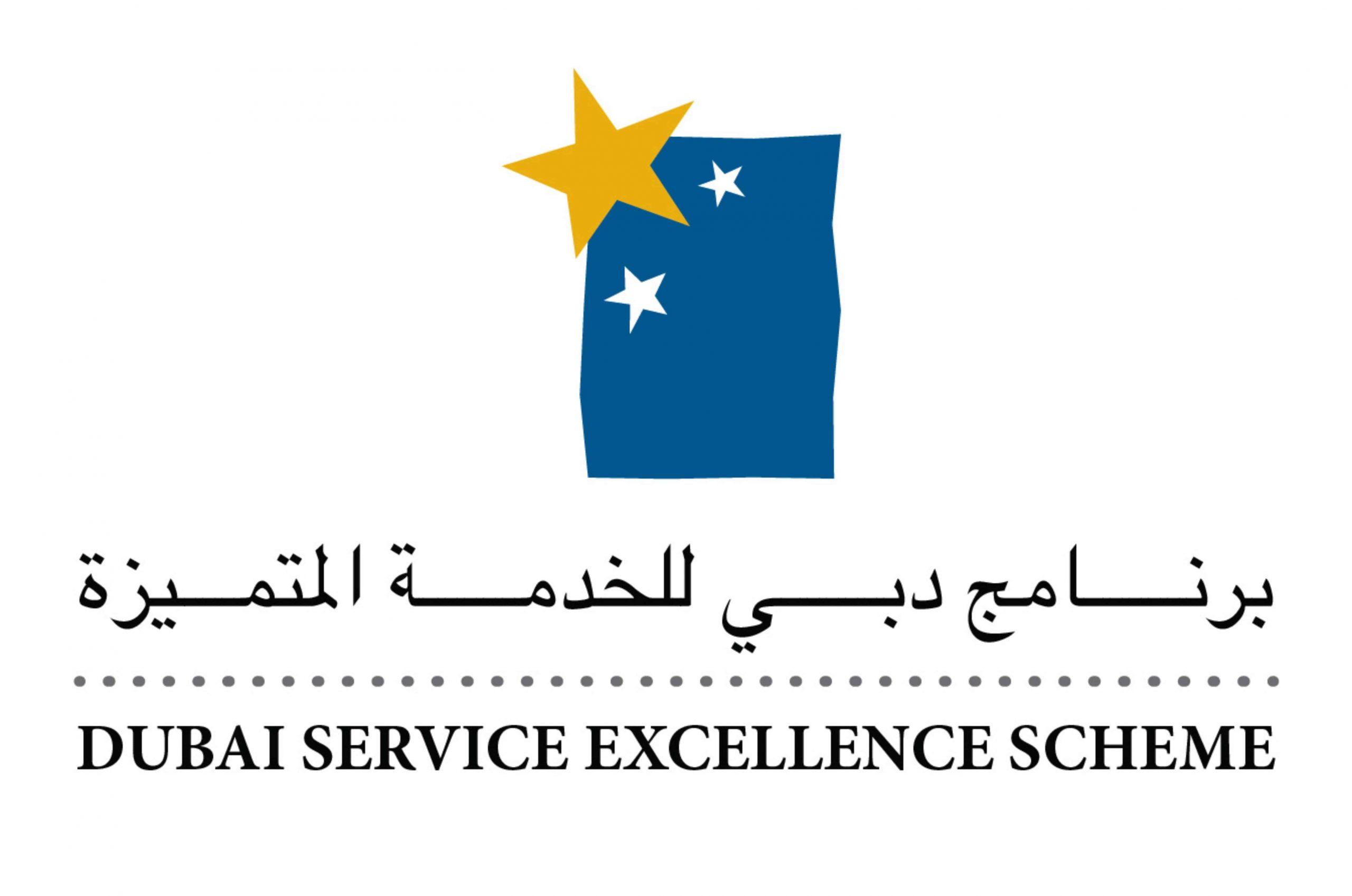 DUBAI-SERVICE-EXCELLENCE-SCHEME-LOGO-1